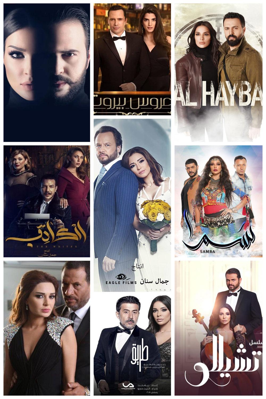 Séries libanaises